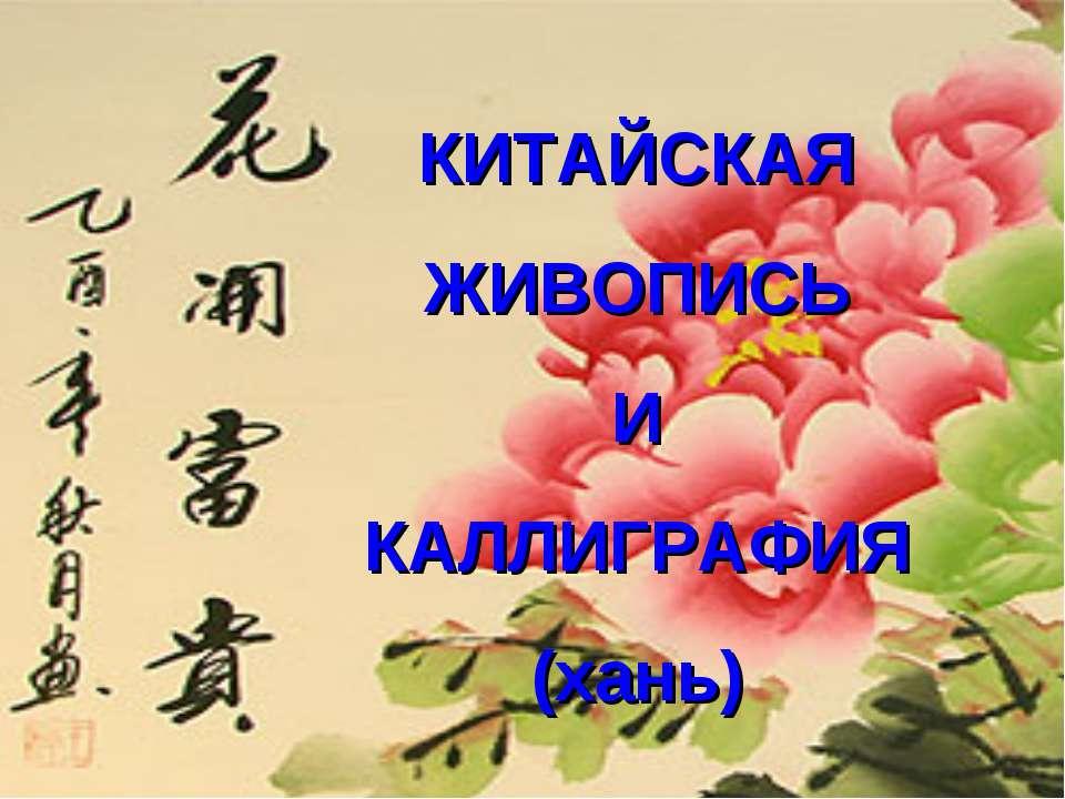 КИТАЙСКАЯ ЖИВОПИСЬ И КАЛЛИГРАФИЯ (хань)