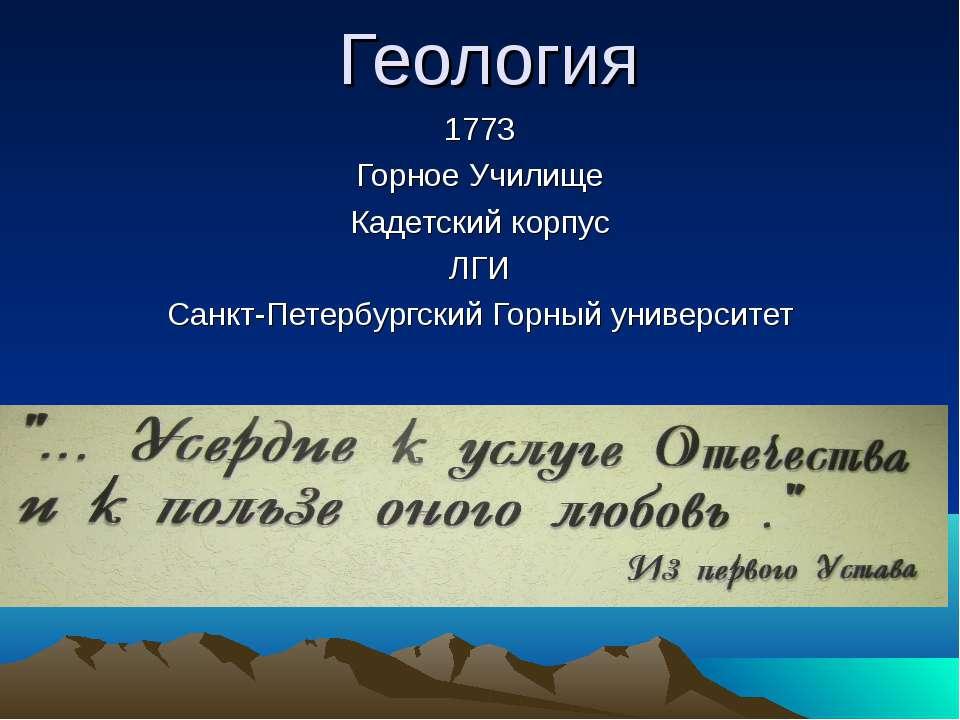 Геология 1773 Горное Училище Кадетский корпус ЛГИ Санкт-Петербургский Горный ...