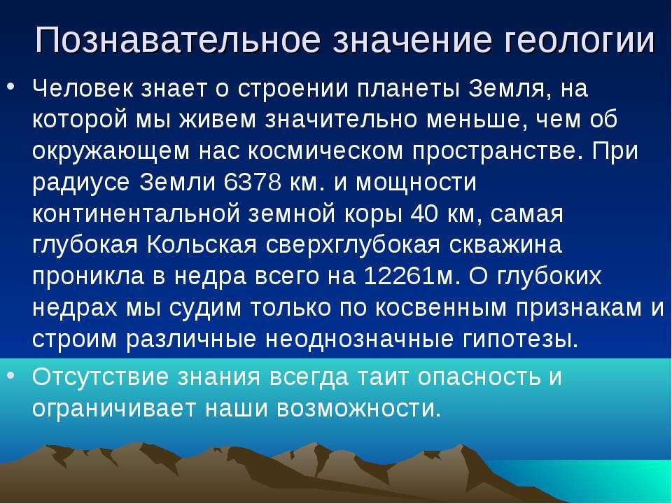 Познавательное значение геологии Человек знает о строении планеты Земля, на к...