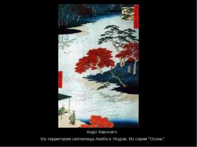 """Андо Хиросигэ. На территории святилища Акиба в Укэдзи. Из серии """"Осень"""""""