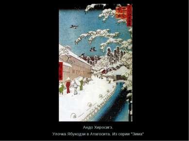 "Андо Хиросигэ. Улочка Ябукодзи в Атагосита. Из серии ""Зима"""