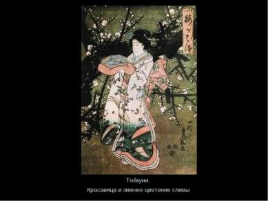 Тоёкуни. Красавица и зимнее цветение сливы