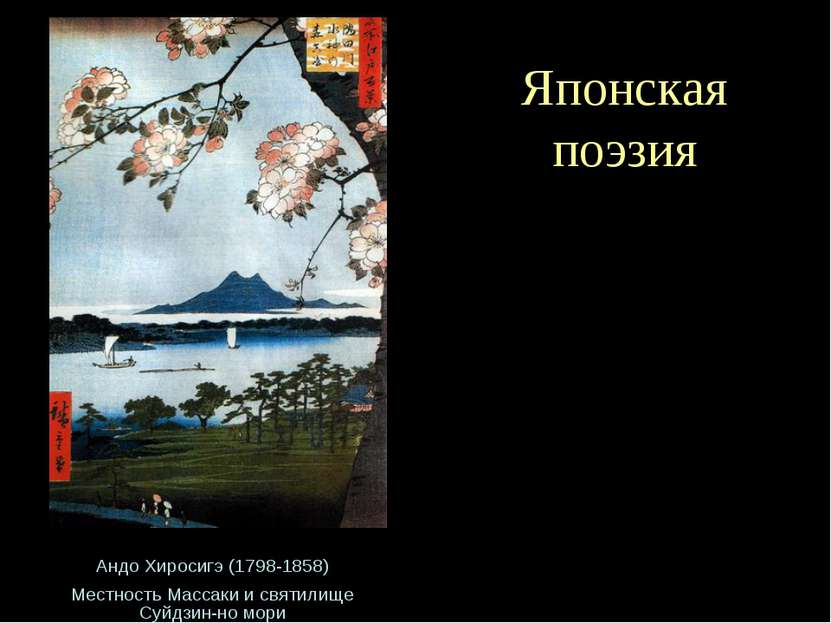 Японская поэзия Андо Хиросигэ (1798-1858) Местность Массаки и святилище Суйдз...