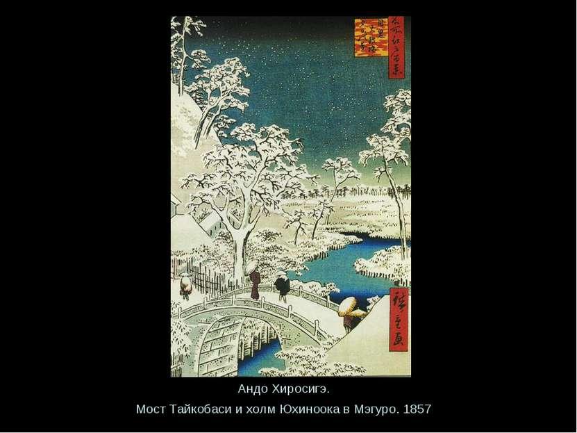Андо Хиросигэ. Мост Тайкобаси и холм Юхиноока в Мэгуро. 1857