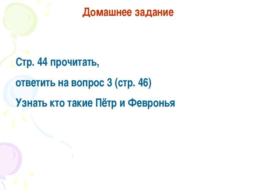 Домашнее задание Стр. 44 прочитать, ответить на вопрос 3 (стр. 46) Узнать кто...