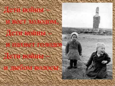 Дети войны – и веет холодом, Дети войны – и пахнет голодом, Дети войны – и ды...