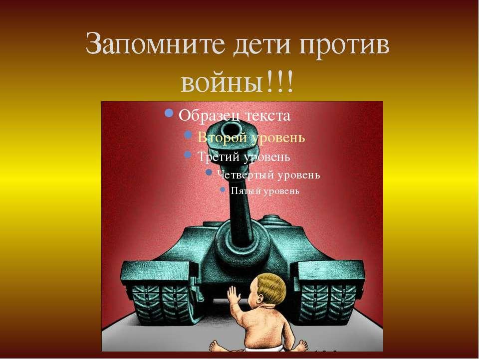 Запомните дети против войны!!!