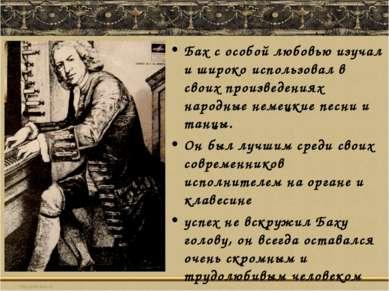 Бах с особой любовью изучал и широко использовал в своих произведениях народн...