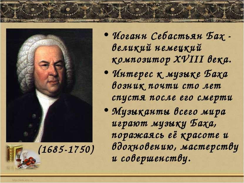Иоганн Себастьян Бах - великий немецкий композитор XVIII века. Интерес к музы...