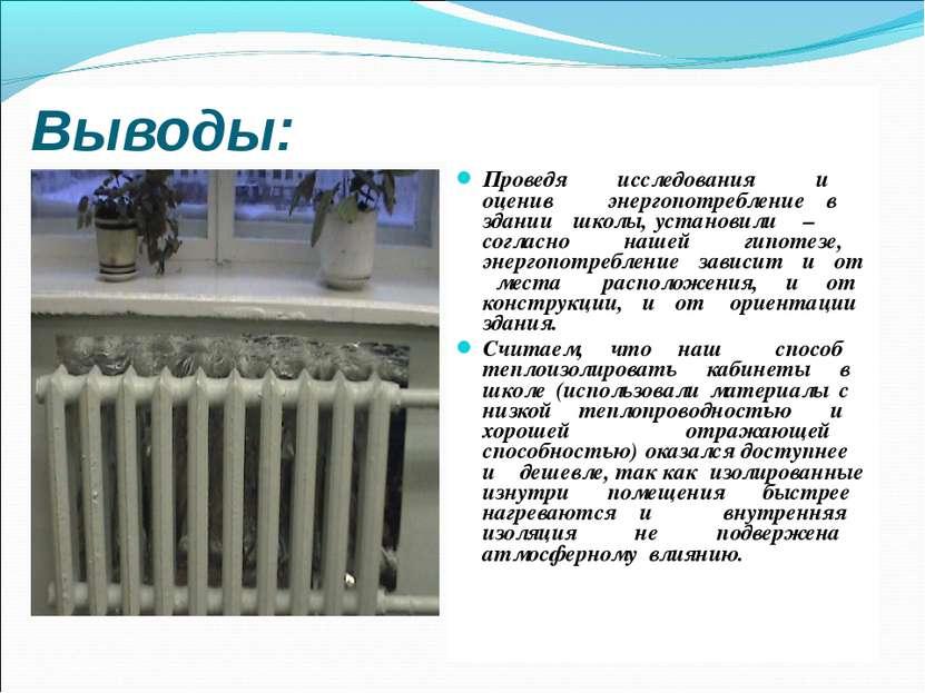 Выводы: Проведя исследования и оценив энергопотребление в здании школы, устан...