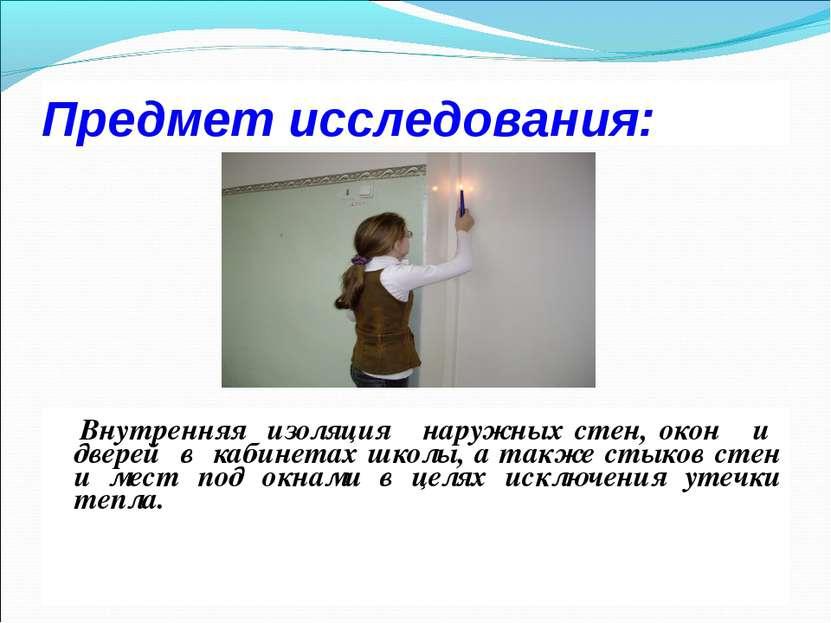 Предмет исследования: Внутренняя изоляция наружных стен, окон и дверей в каби...