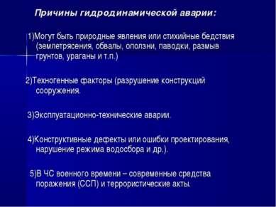 Причины гидродинамической аварии: 1)Могут быть природные явления или стихийны...