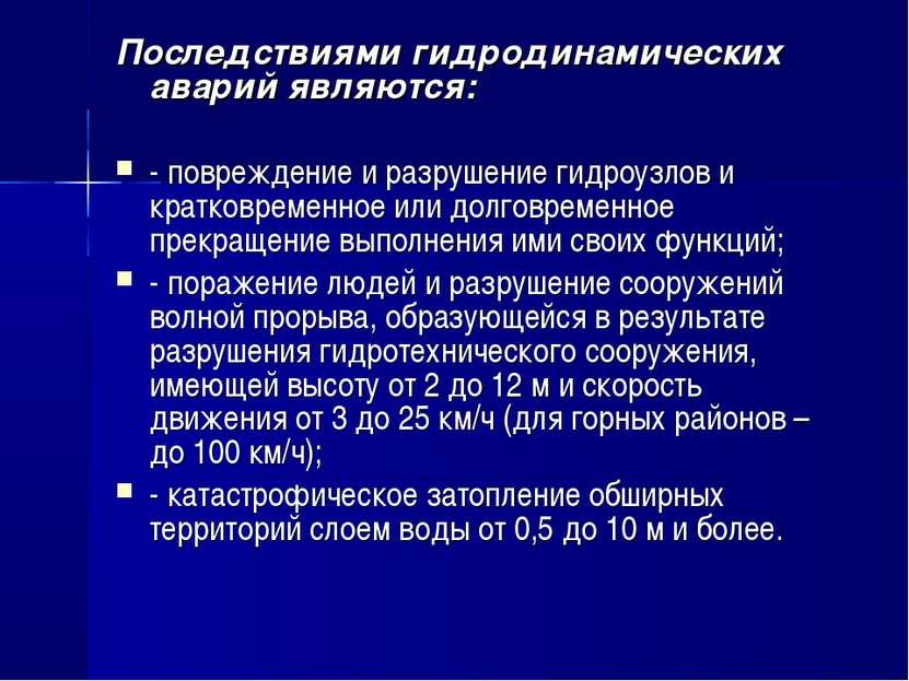 Последствиями гидродинамических аварий являются: - повреждение и разрушение г...