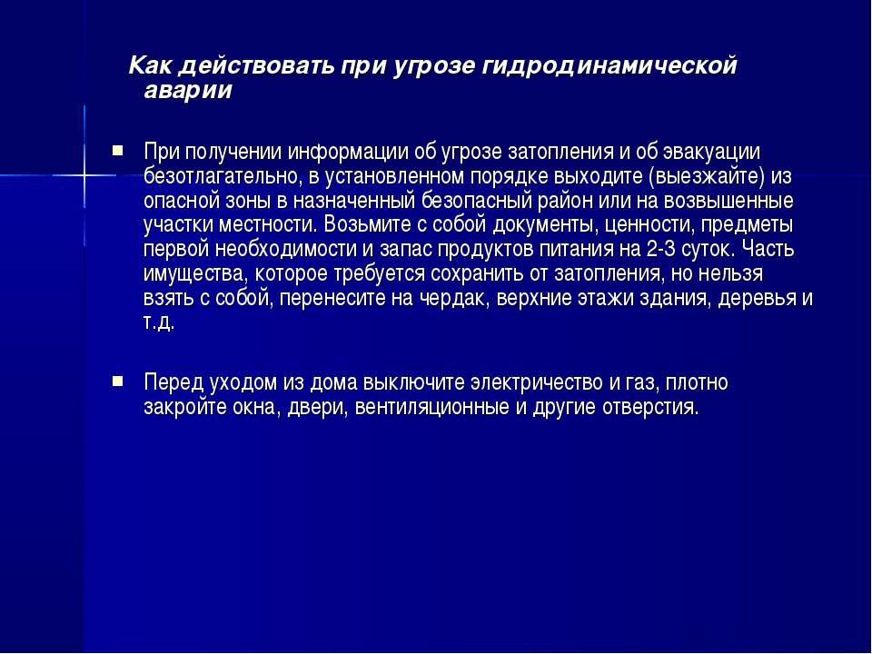 Как действовать при угрозе гидродинамической аварии При получении информации ...