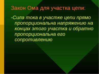 Закон Ома для участка цепи: -Сила тока в участке цепи прямо пропорциональна н...