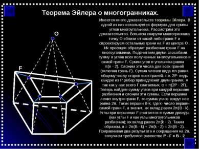 Теорема Эйлера о многогранниках. Имеется много доказательств теоремы Эйлера. ...