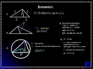 Блокнот. 1. x y z = (x+ky)/(k+1), где k= x1/ y1 z x1 y1 2. - центроид 3d=a+b+...