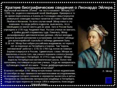 Краткие биографические сведения о Леонардо Эйлере. Идеальный математик 18 век...