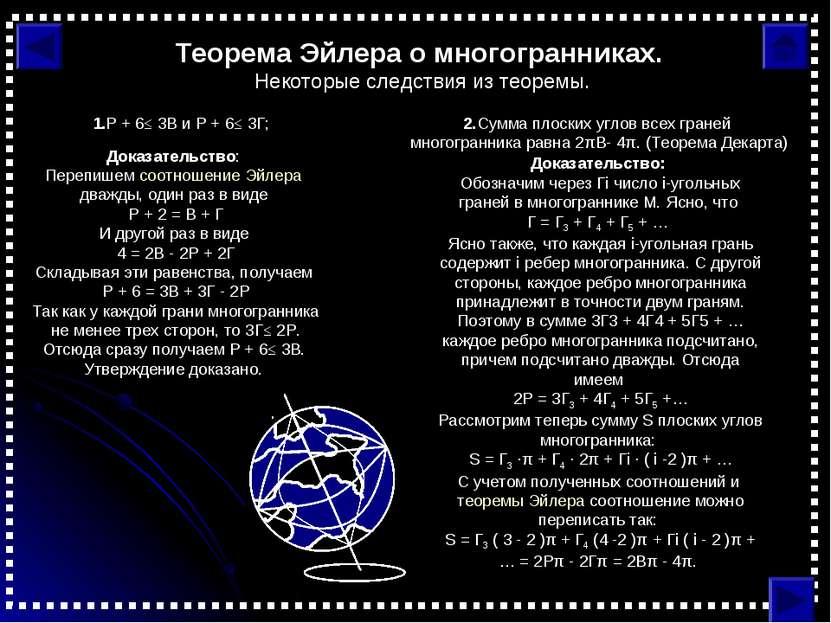 Доказательство: Перепишем соотношение Эйлера дважды, один раз в виде Р + 2 = ...