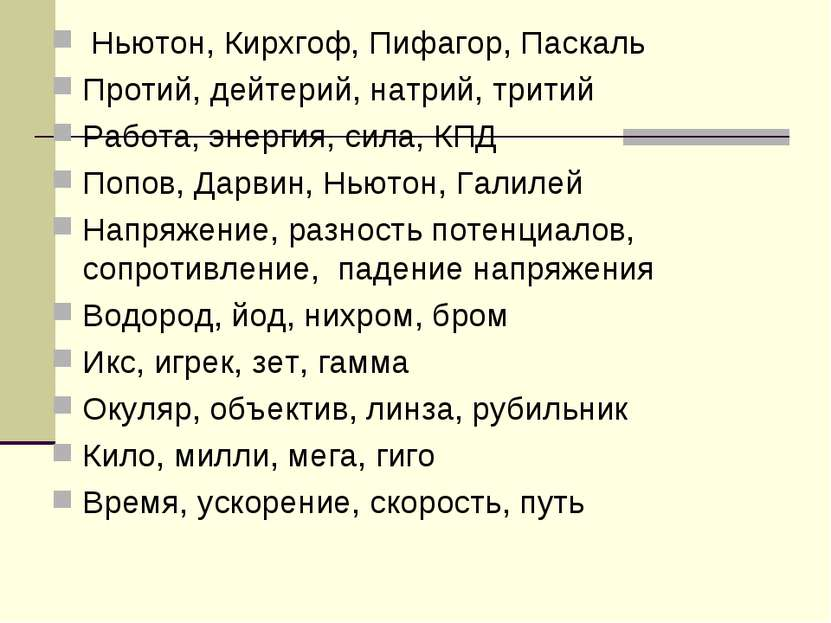 Ньютон, Кирхгоф, Пифагор, Паскаль Протий, дейтерий, натрий, тритий Работа, эн...
