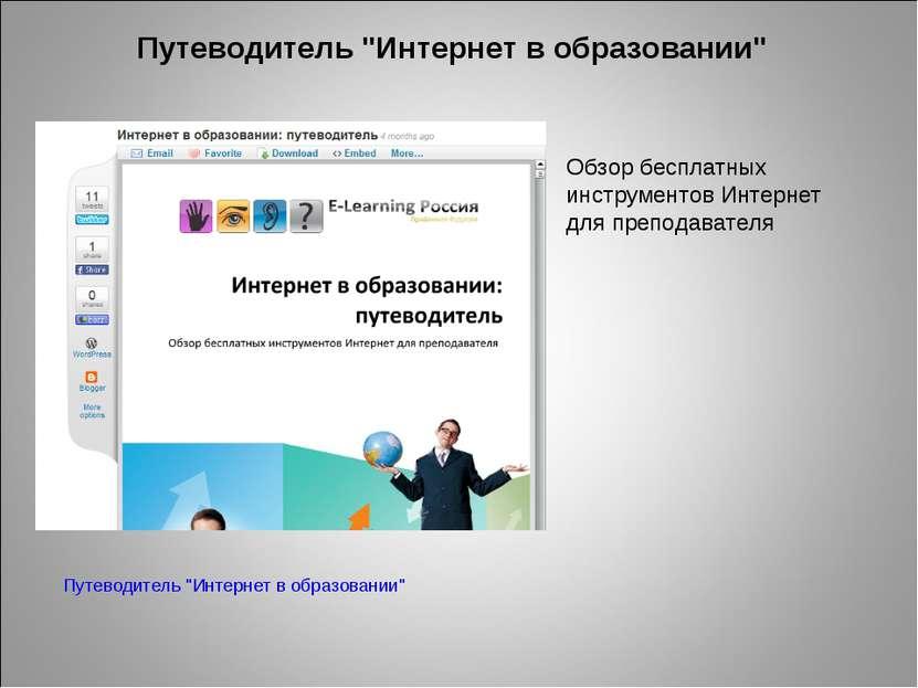 """Путеводитель """"Интернет в образовании"""" Обзор бесплатных инструментов Интернет ..."""