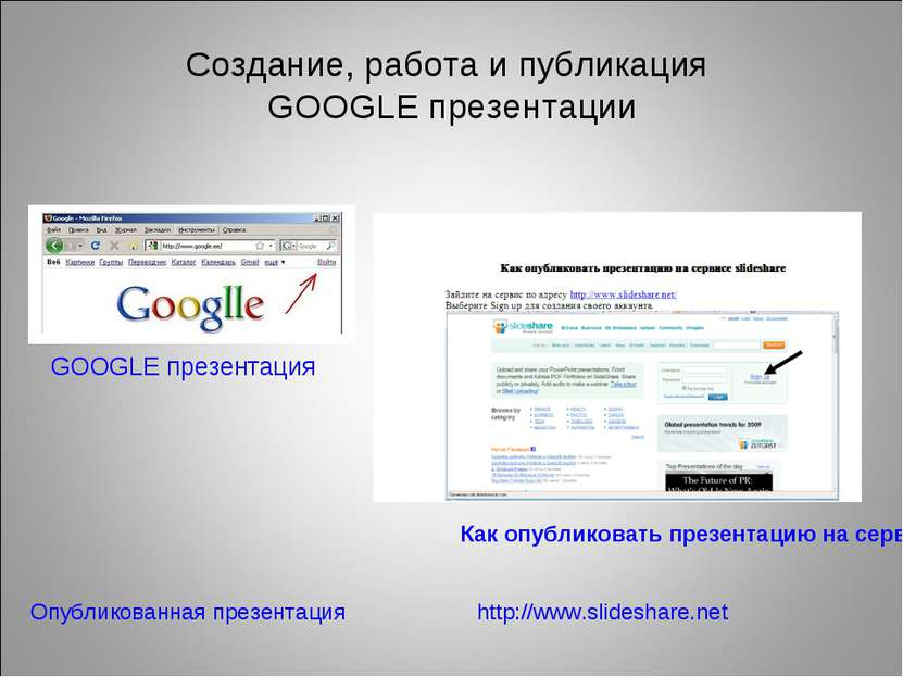 Создание, работа и публикация GOOGLE презентации GOOGLE презентация Как опубл...