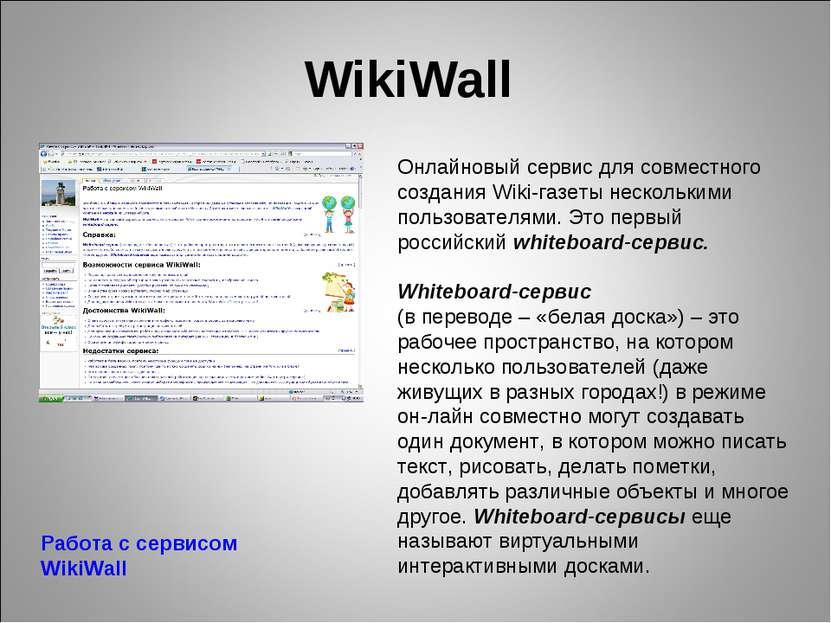 WikiWall Онлайновый сервис для совместного создания Wiki-газеты несколькими п...