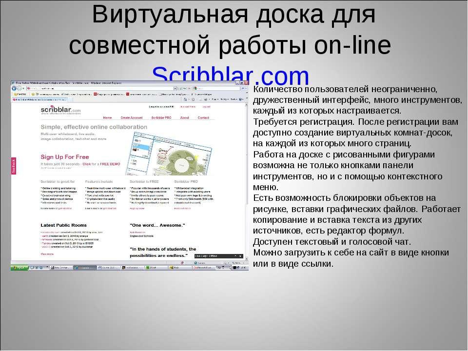 Виртуальная доска для совместной работы on-line Scribblar.com Количество поль...