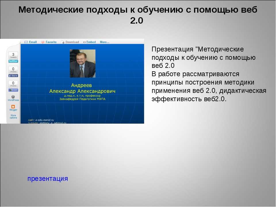 """Методические подходы к обучению с помощью веб 2.0 Презентация """"Методические п..."""