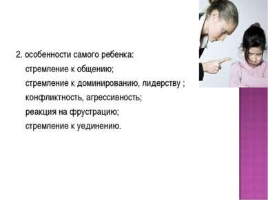 2. особенности самого ребенка: стремление к общению; стремление к доминирован...