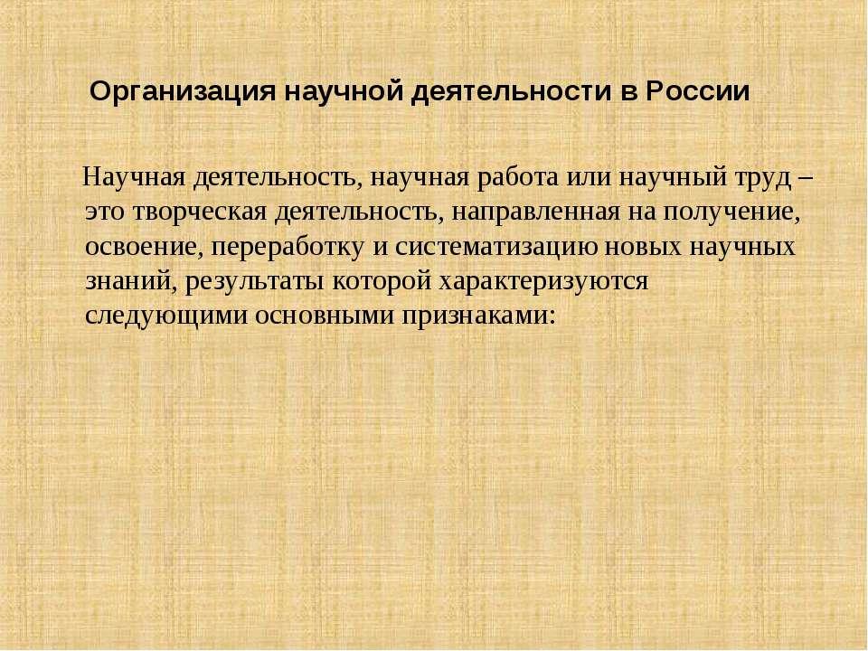 Организация научной деятельности в России Научная деятельность, научная работ...