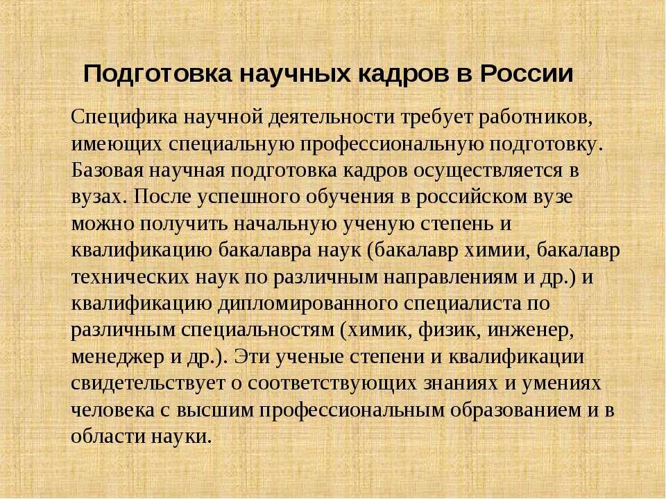 Подготовка научных кадров в России Специфика научной деятельности требует раб...