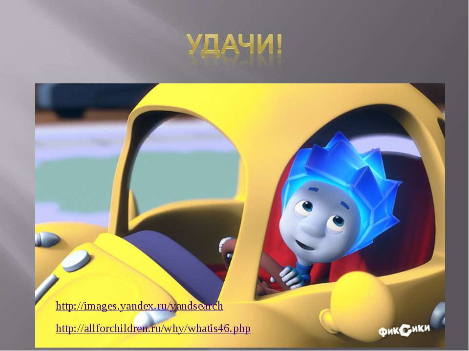http://images.yandex.ru/yandsearch http://allforchildren.ru/why/whatis46.php