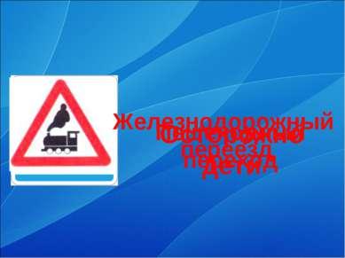 Пешеходный переход Осторожно дети Железнодорожный переезд