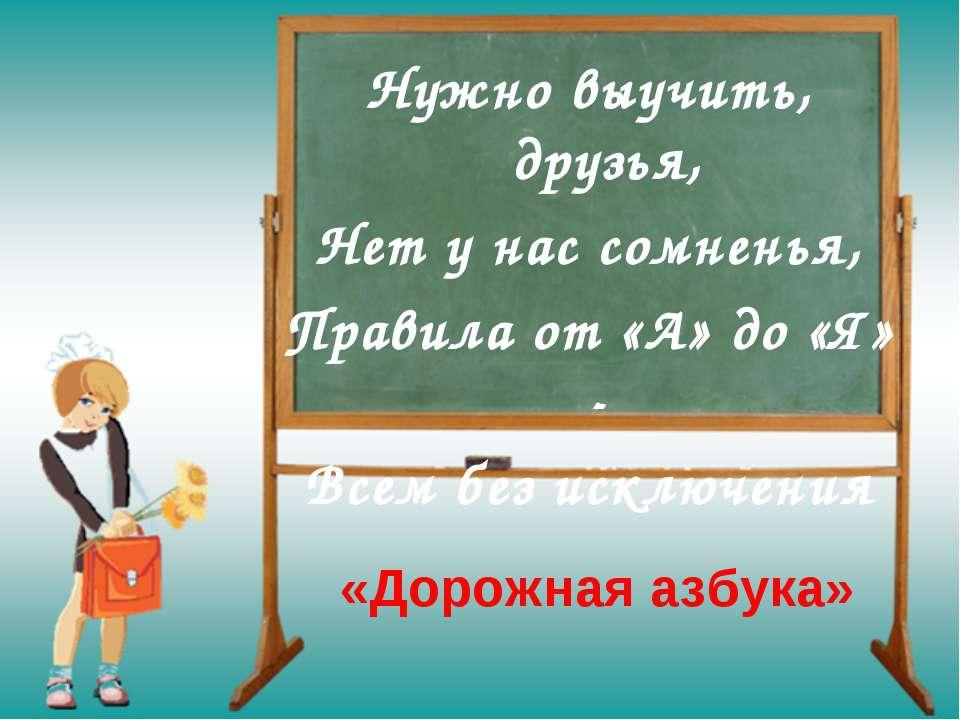 Нужно выучить, друзья, Нет у нас сомненья, Правила от «А» до «Я» - Всем без и...