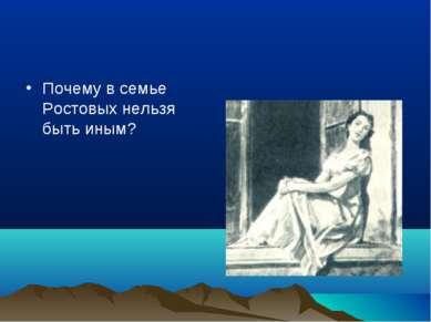 Почему в семье Ростовых нельзя быть иным?