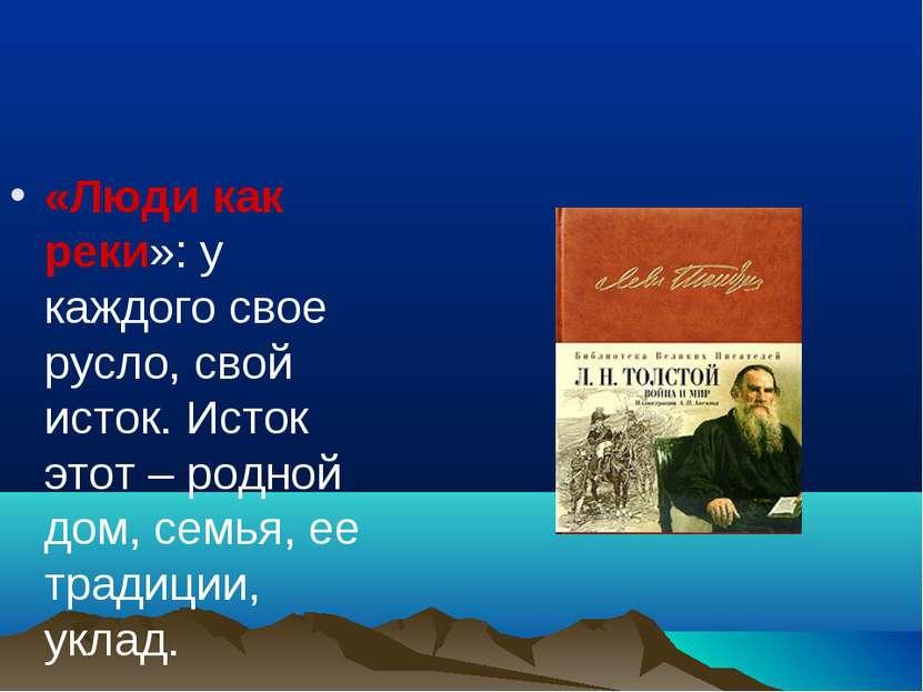 «Люди как реки»: у каждого свое русло, свой исток. Исток этот – родной дом, с...