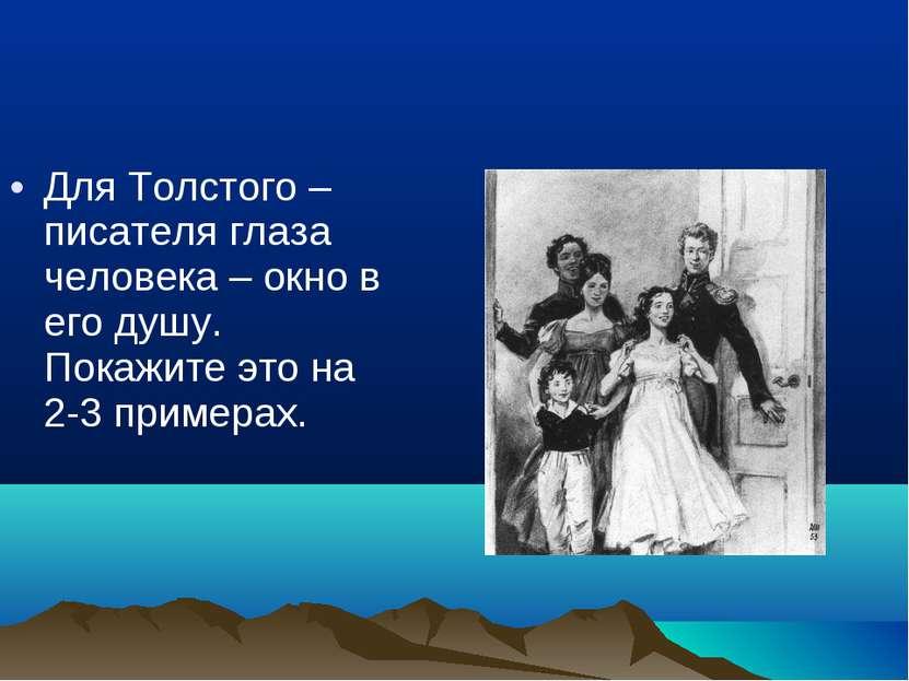 Для Толстого –писателя глаза человека – окно в его душу. Покажите это на 2-3 ...