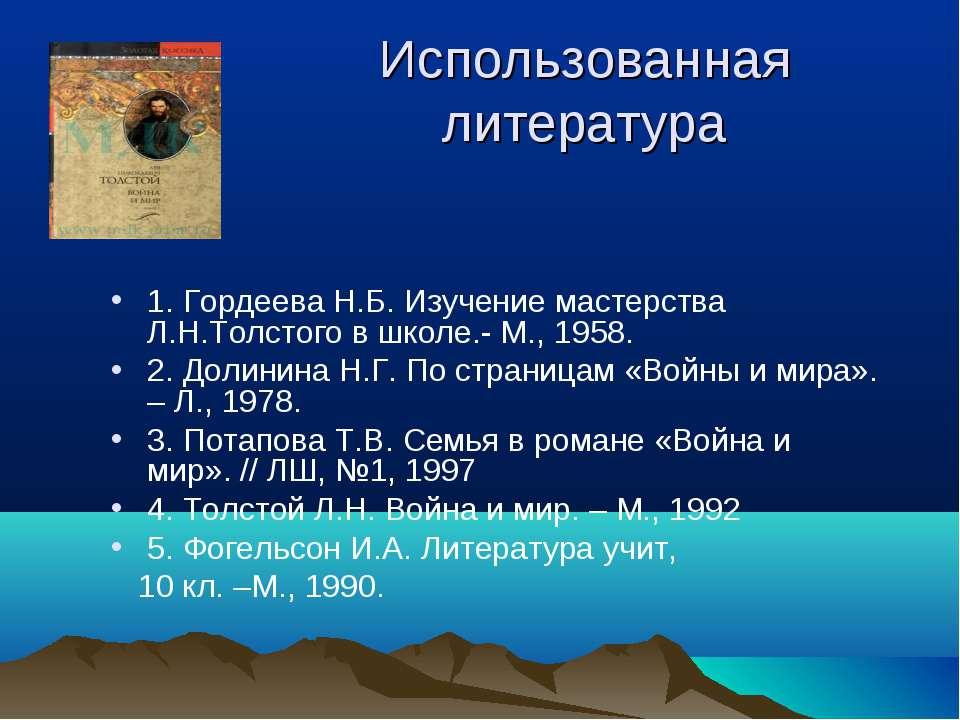 Использованная литература 1. Гордеева Н.Б. Изучение мастерства Л.Н.Толстого в...