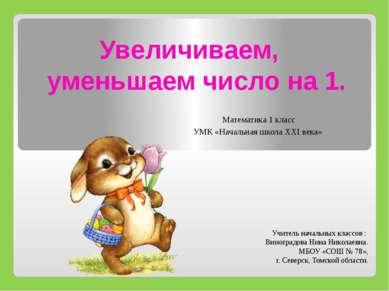 Учитель начальных классов : Виноградова Нина Николаевна. МБОУ «СОШ № 78», г. ...