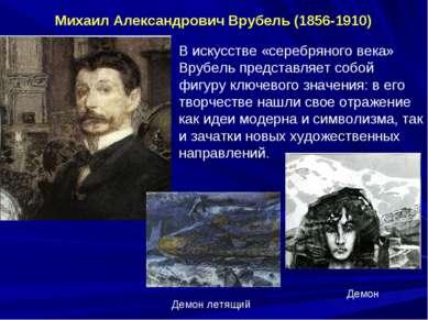 Михаил Александрович Врубель (1856-1910) В искусстве «серебряного века» Врубе...