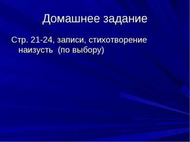 Домашнее задание Стр. 21-24, записи, стихотворение наизусть (по выбору)