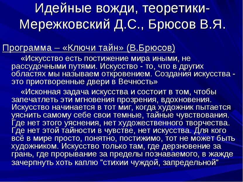 Идейные вожди, теоретики- Мережковский Д.С., Брюсов В.Я. Программа – «Ключи т...