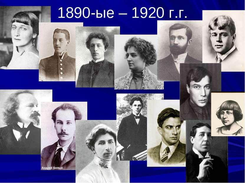 1890-ые – 1920 г.г.