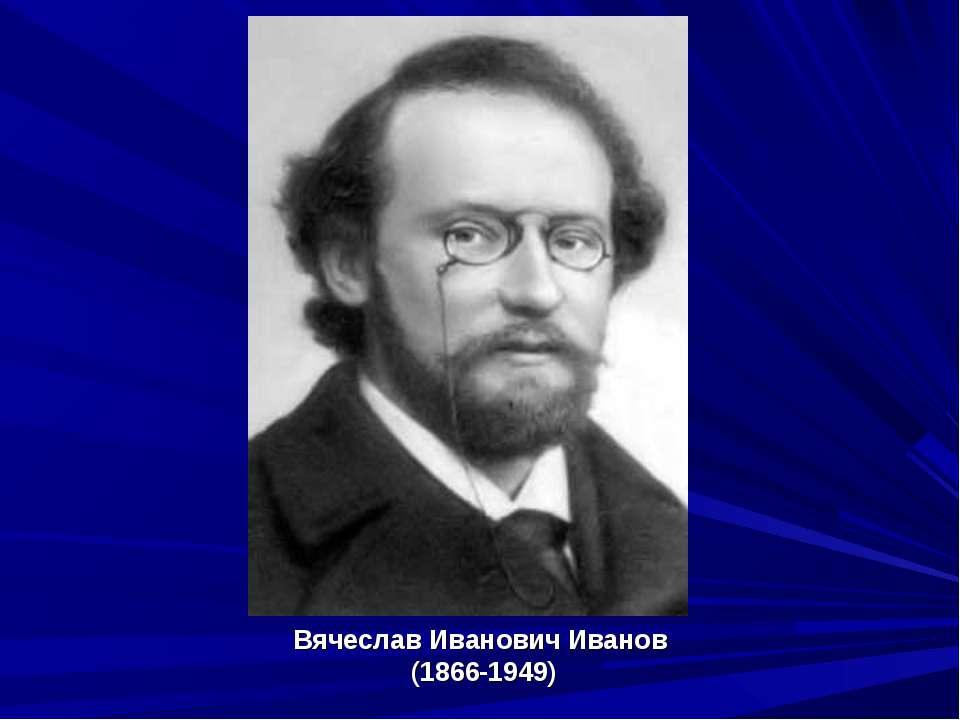 Вячеслав Иванович Иванов (1866-1949)
