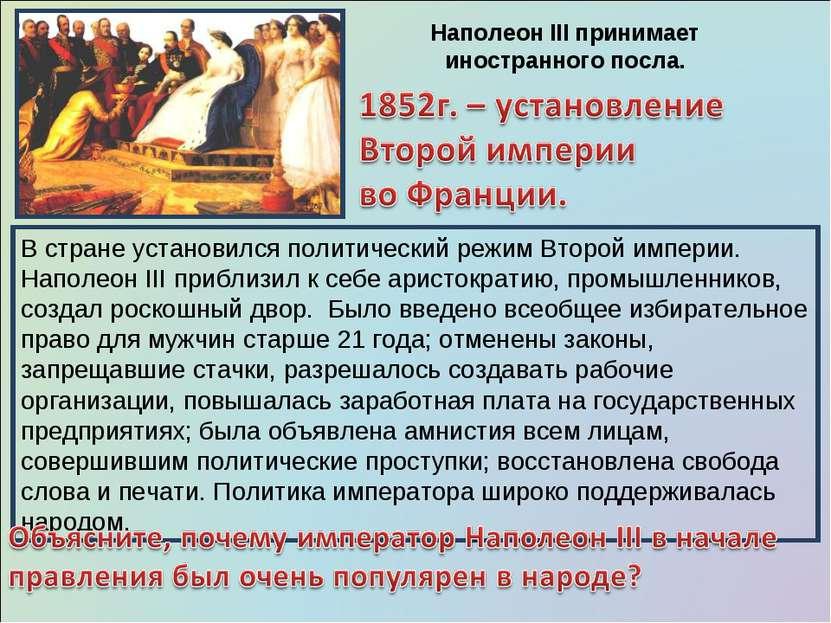 В стране установился политический режим Второй империи. Наполеон III приблизи...