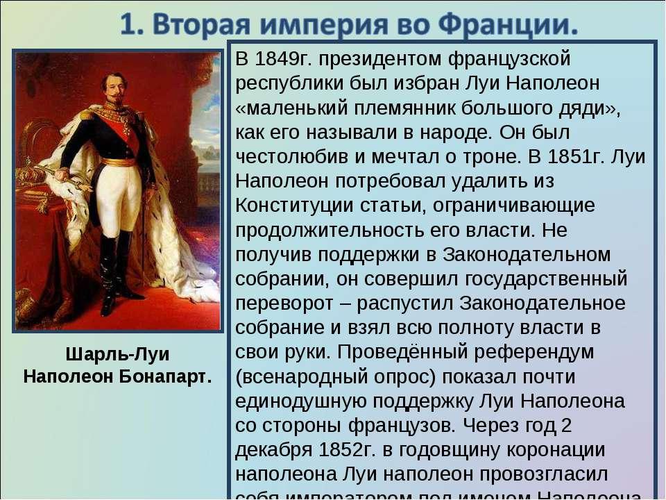 В 1849г. президентом французской республики был избран Луи Наполеон «маленьки...
