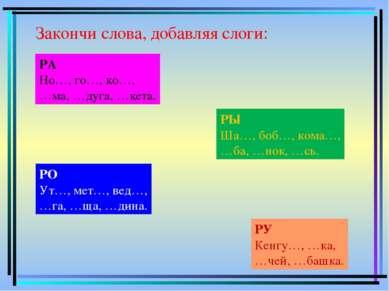 Закончи слова, добавляя слоги: РА Но…, го…, ко…, …ма, …дуга, …кета. РЫ Ша…, б...