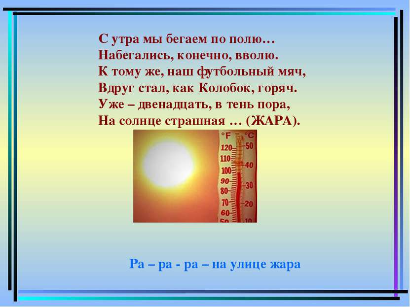 Ра – ра - ра – на улице жара С утра мы бегаем по полю… Набегались, конечно, в...