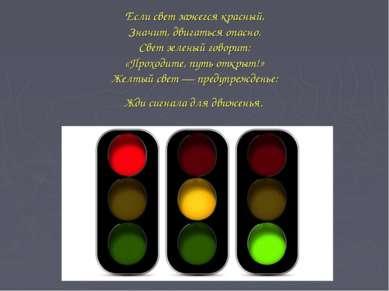 Если свет зажегся красный, Значит, двигаться опасно. Свет зеленый говорит:...